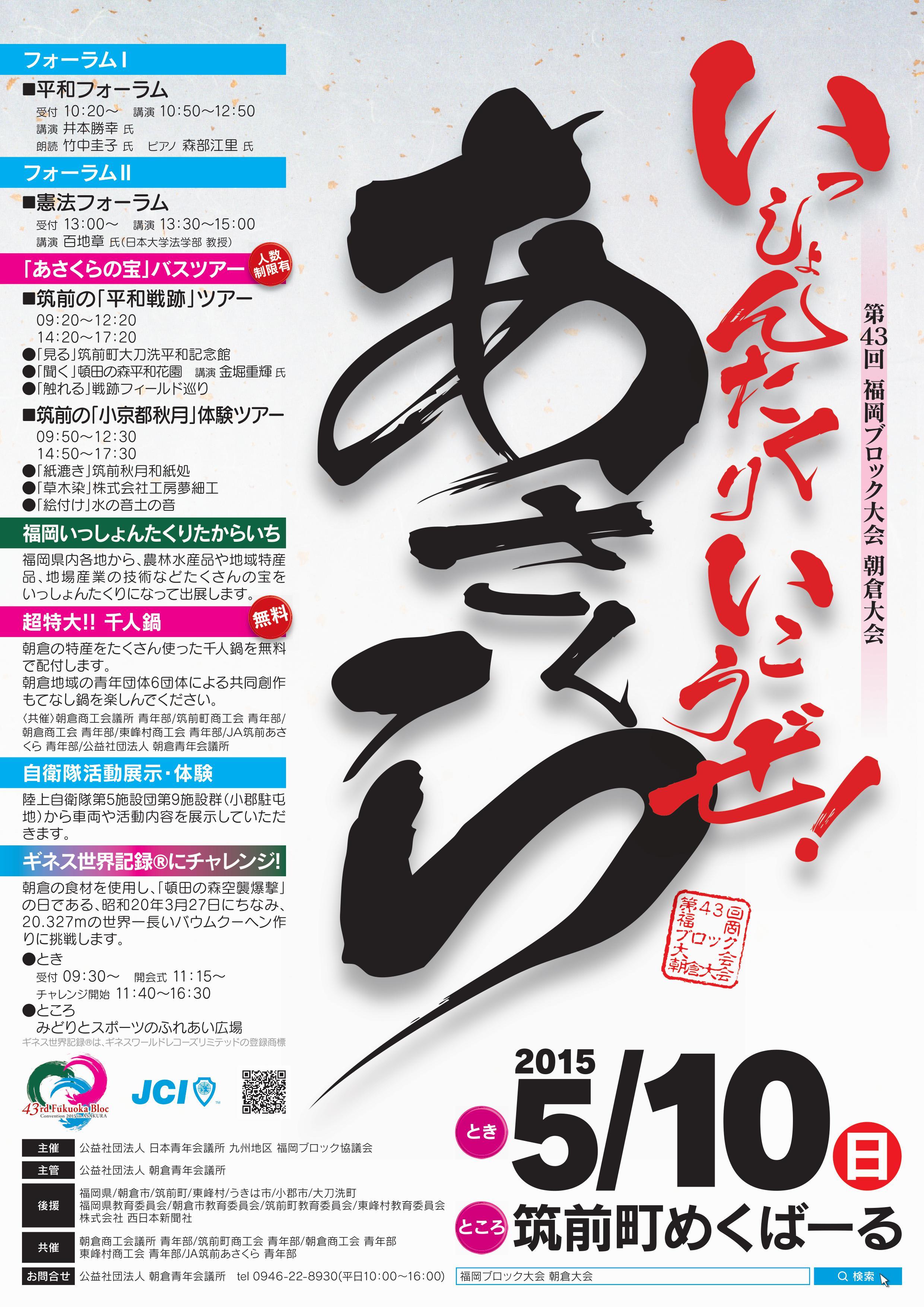 ブロック大会ちらし(20150402)