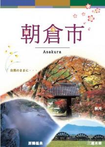 朝倉市パンフレット表紙