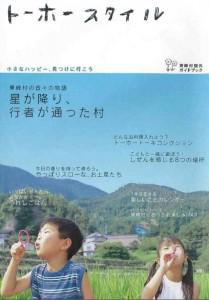 東峰村パンフレット表紙