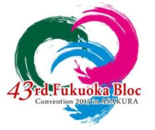 第43回福岡ブロック大会朝倉大会フォトギャラリーのイメージ